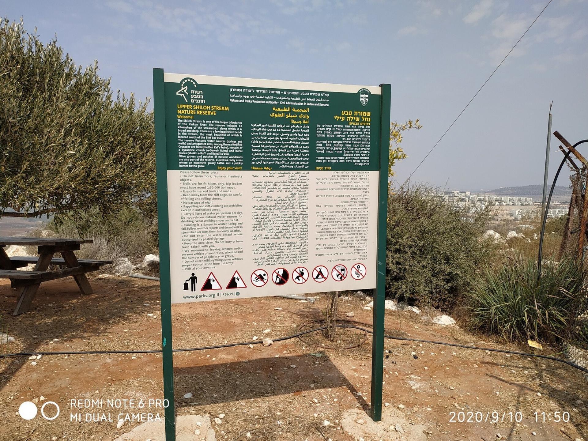 """שלט של קמ""""ט שמירת הטבע והגנים"""