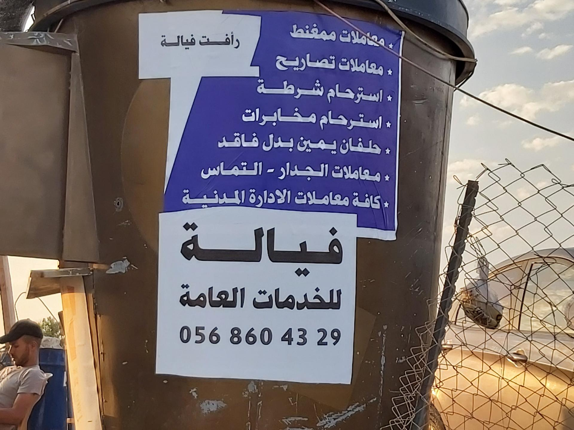 שלט חדש המציע שירותי משרד מול המתק
