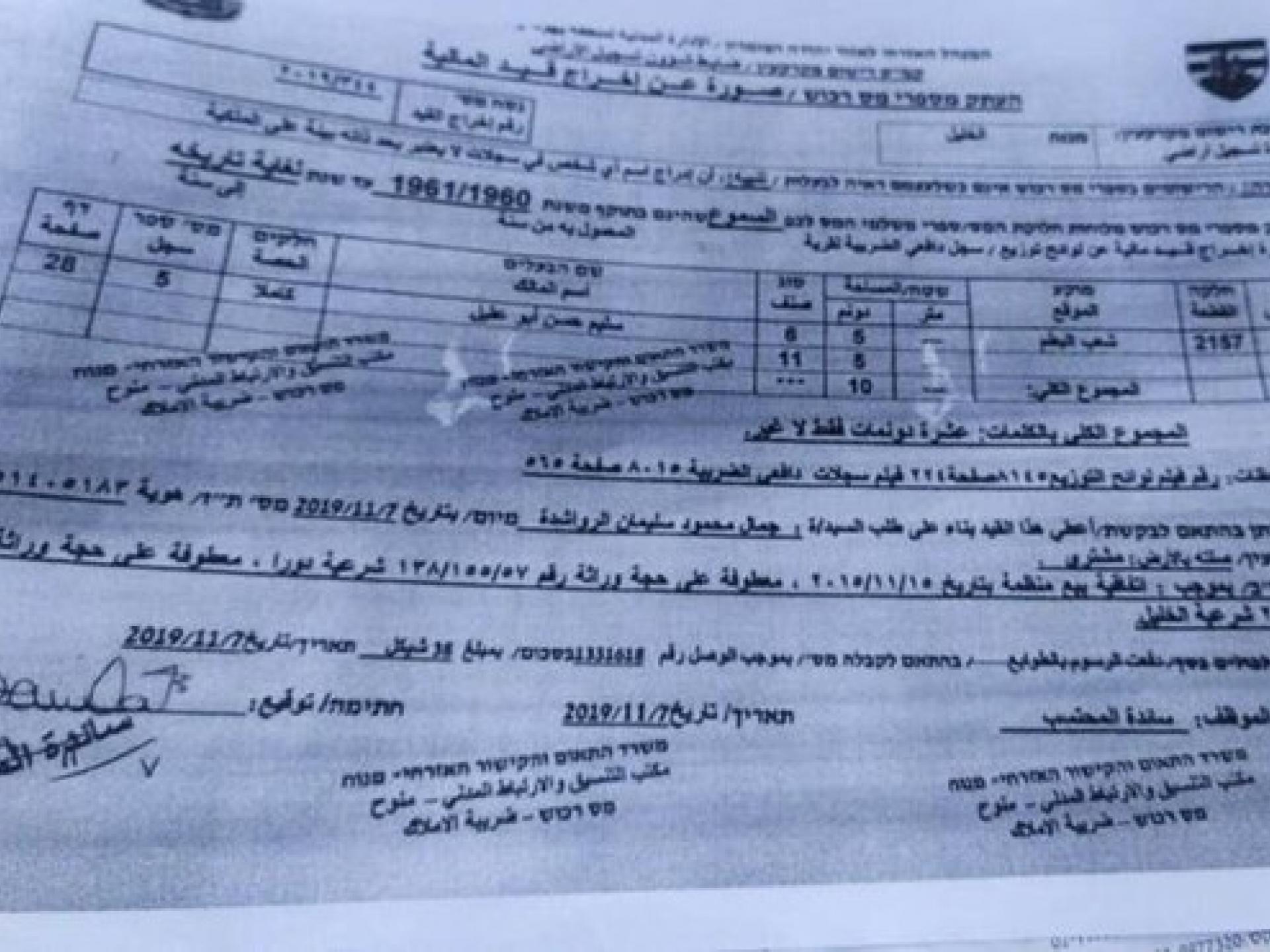 אישור רשמי על בעלות על האדמות