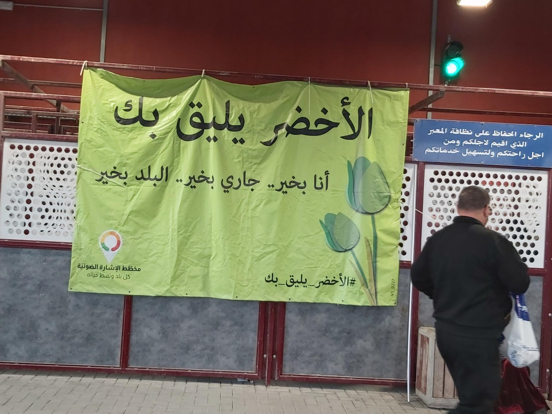 """שלט חדש ירוק עם כיתוב בערבית """"מתאים לך ירוק"""""""