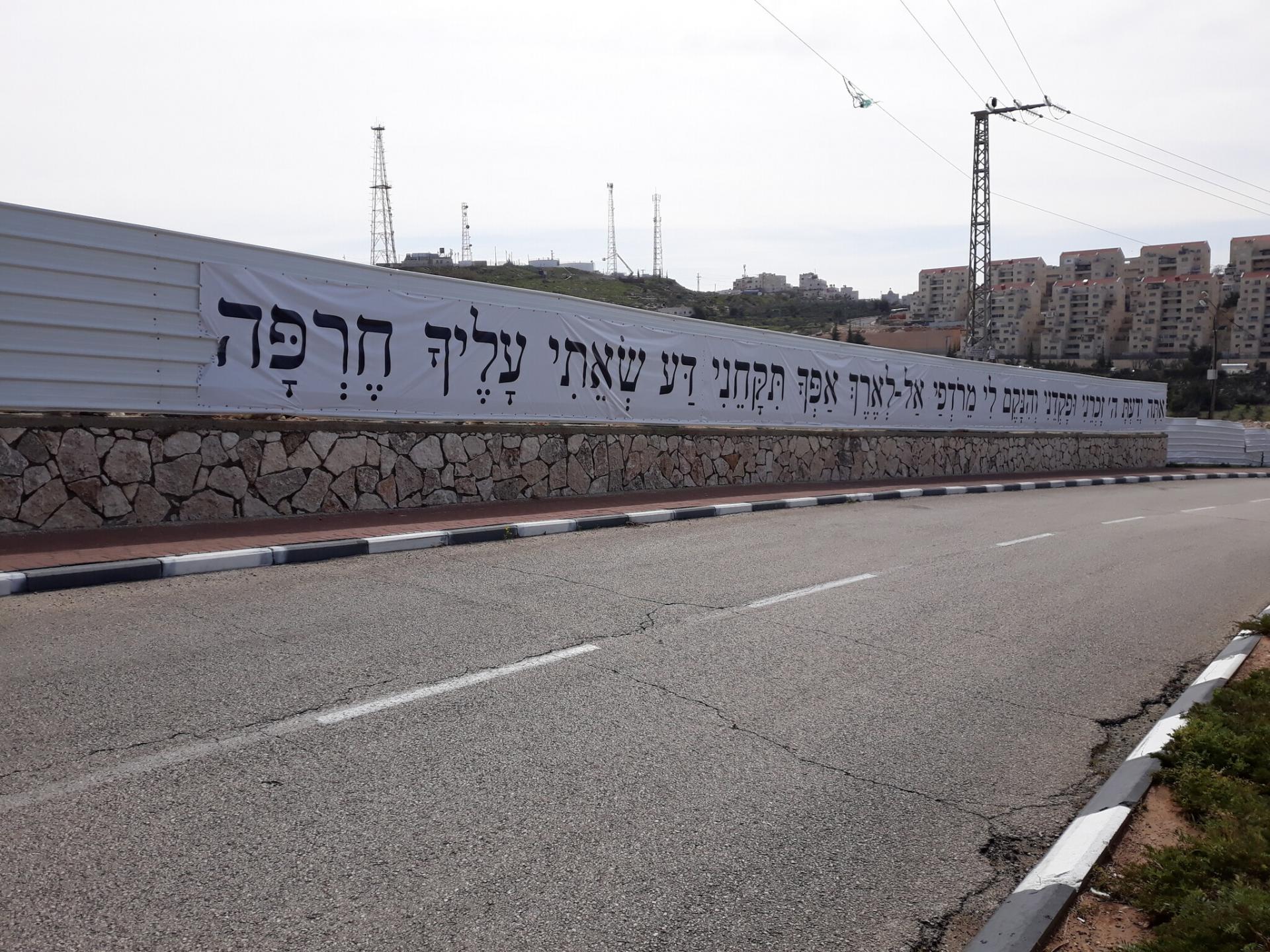 שלט על גדר כרם על אדמה פלסטינית