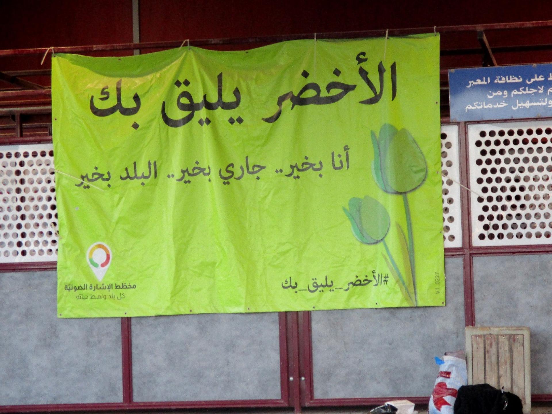 שלט ירוק עליו כתוב בערבית: ירוק מתאים לך