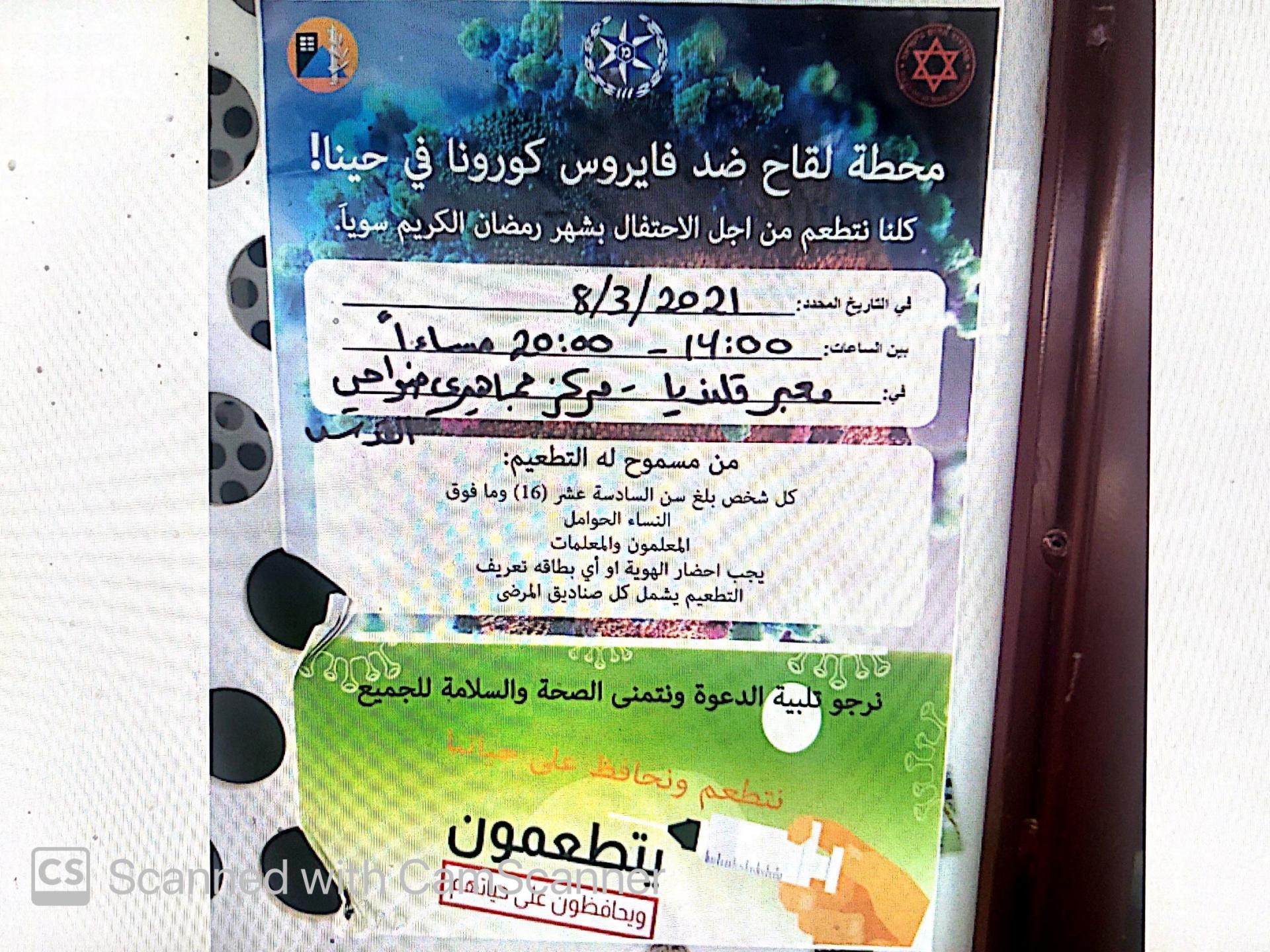 הודעה על מבצע חיסונים במחסום