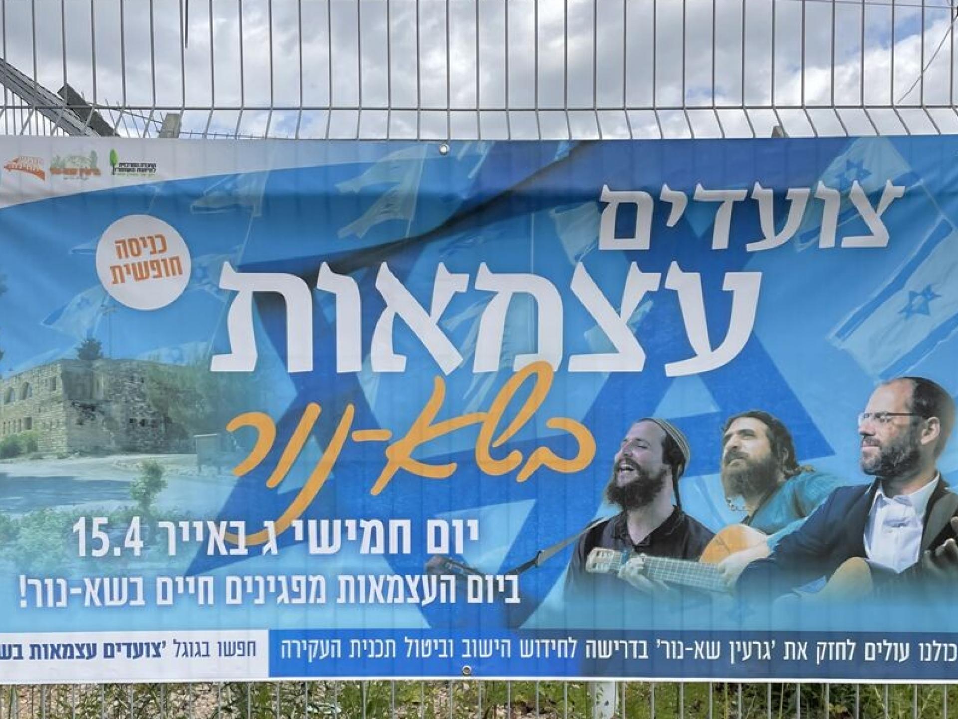 שלט גדול ועליו כתוב צועדים עצמאות