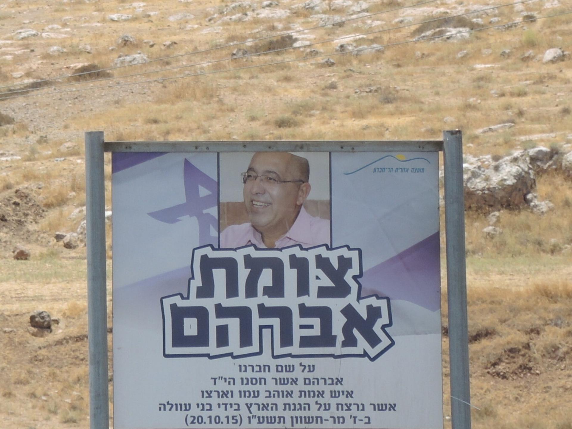 צומת אברהם