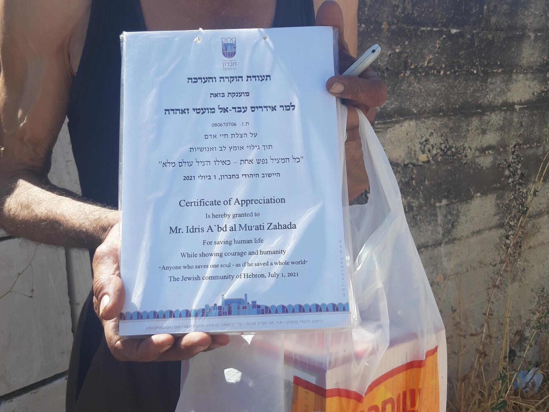 התעודה שאידריס קיבל מהיישוב היהודי בחברון