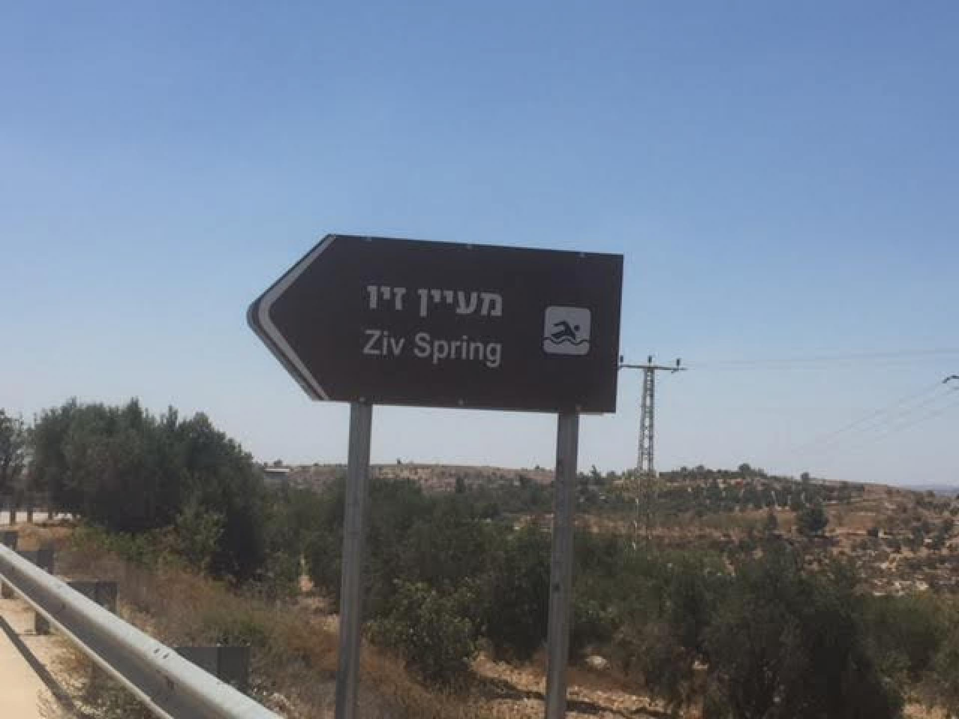 The arrow and the sign are only in Hebrew