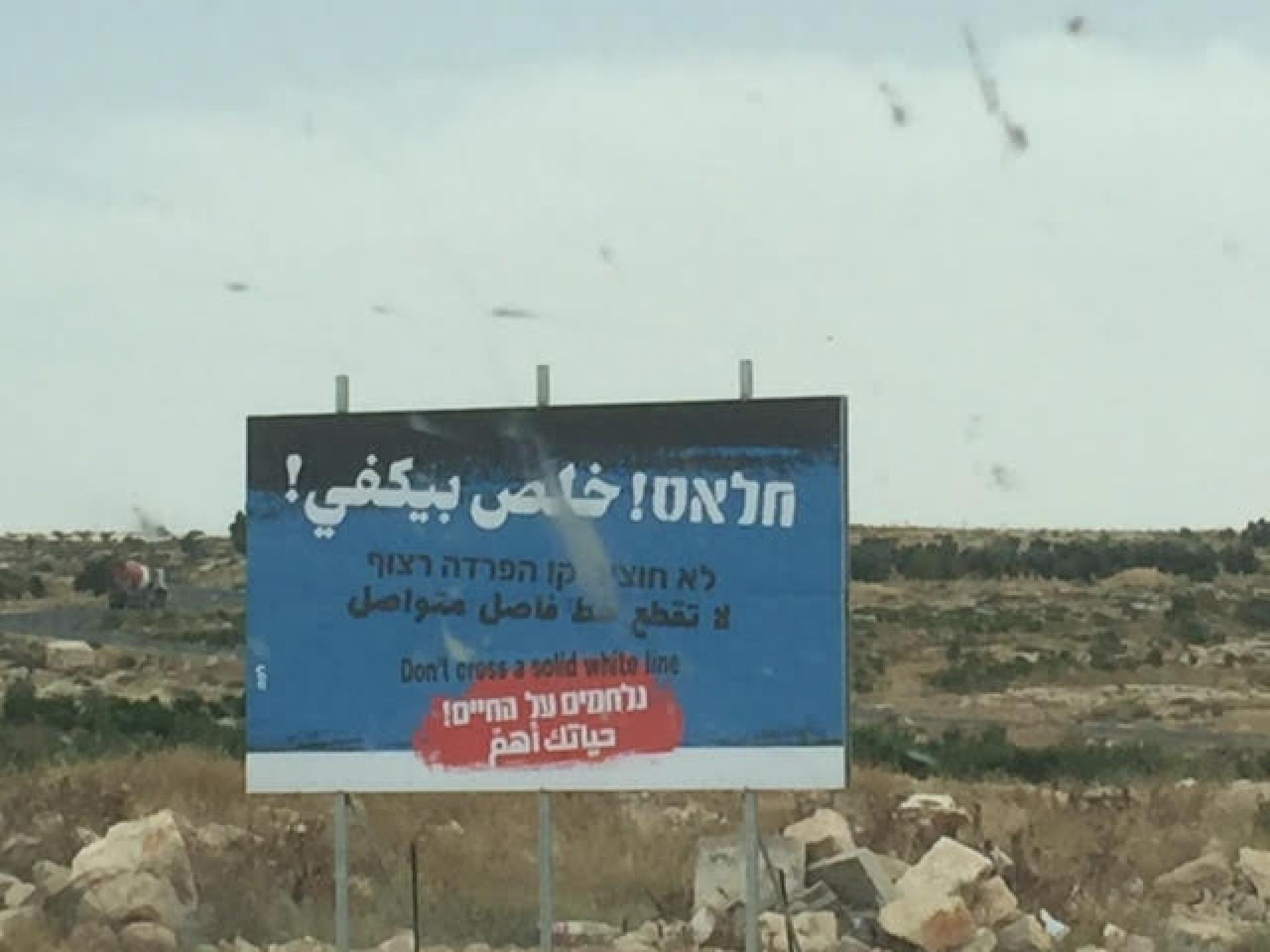 גם כביש 60 וגם כביש 317 מלאים בשלטים כאלה בשתי השפות