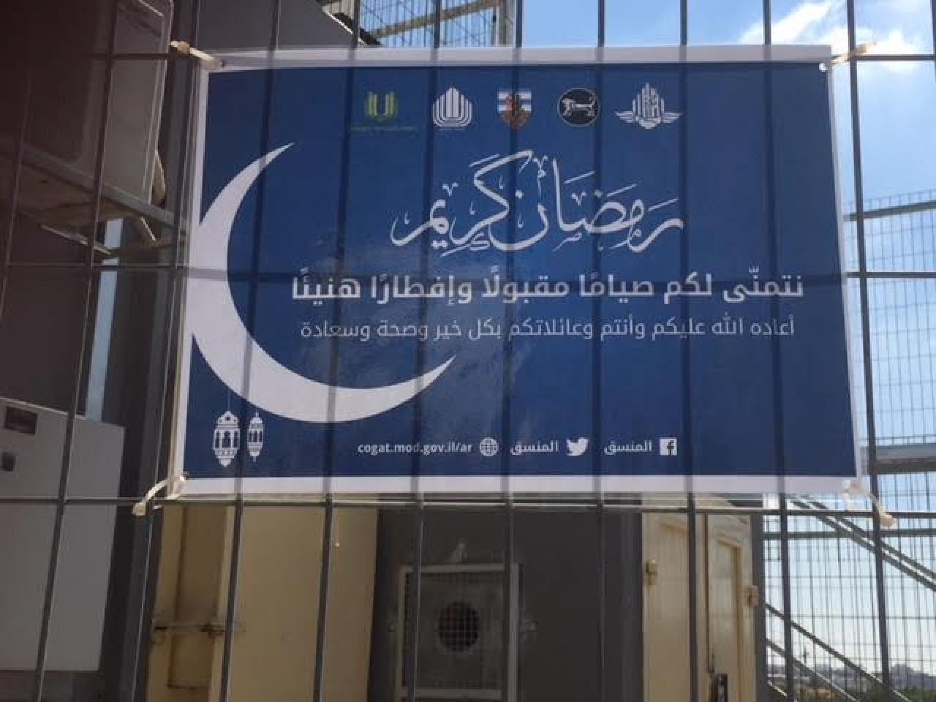 """על כל המחסומים מתנוססת ברכת צה""""ל והשלטונות לרמדאן כרים"""