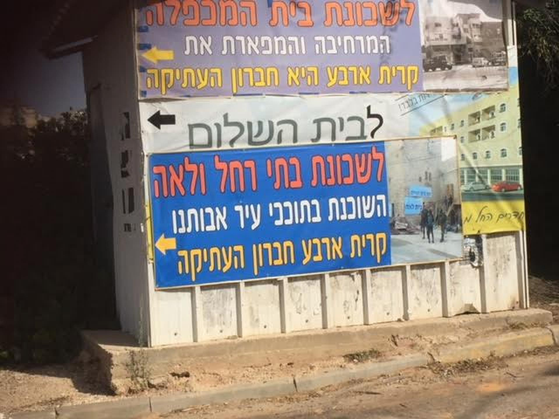 At the exit from Kiryat Arba towards Hebron, this banner is hanging