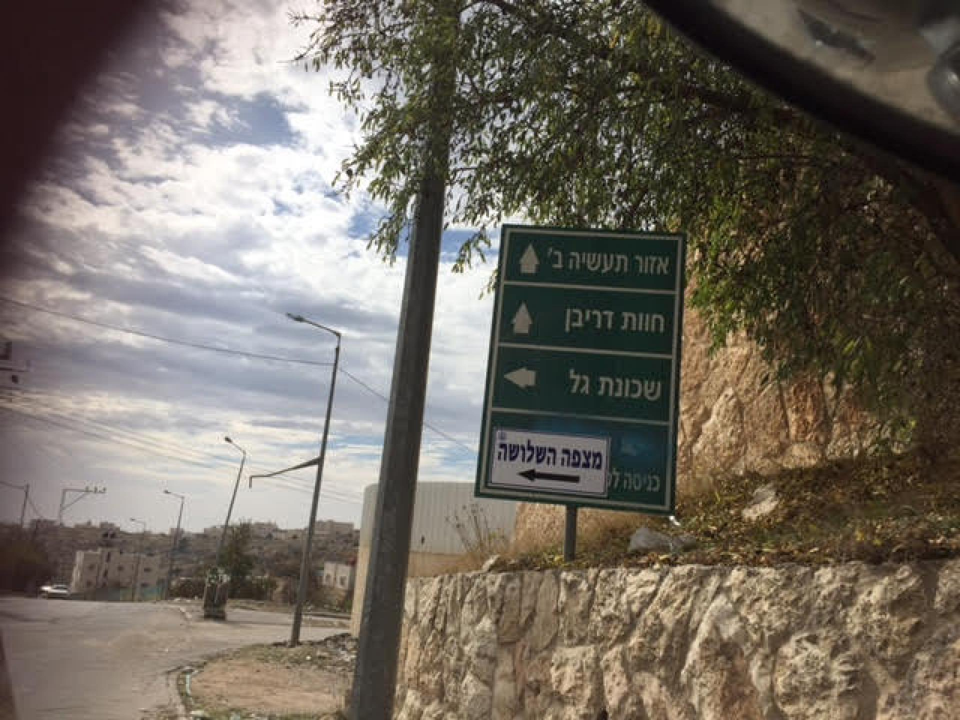 New signs to the three observation point in Givat Gal