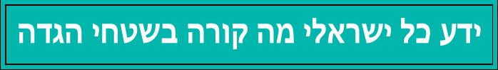ידע כל ישראלי מה קורה בשטחי הגדה