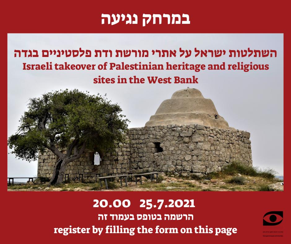 השתלטות ישראל על אתרי מורשת ודת פלסטינים