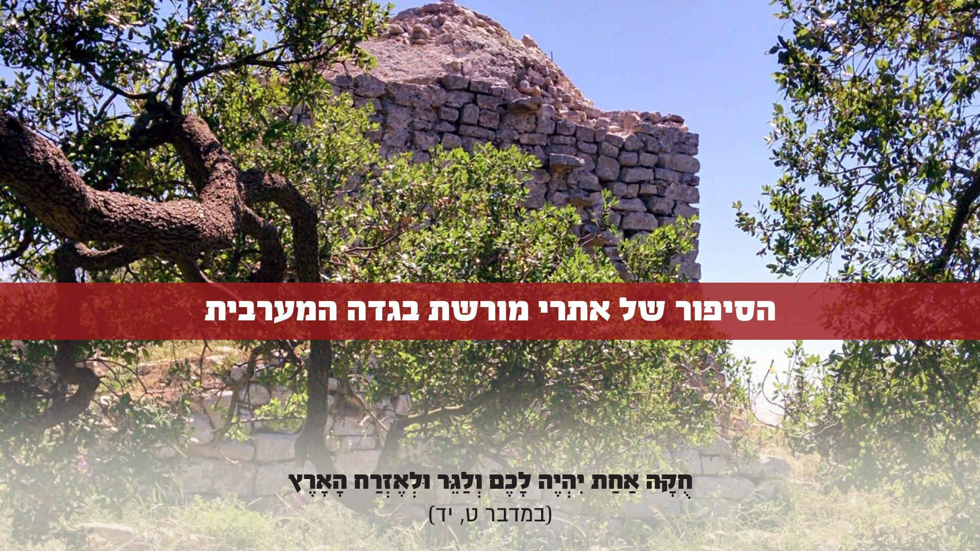 הסיפור של המקאמים בגדה המערבית