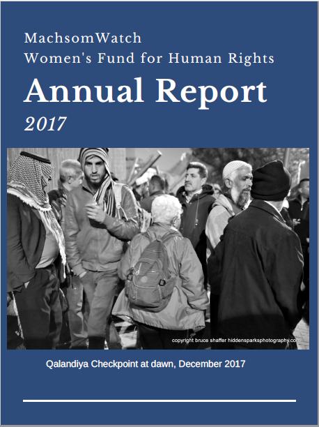 דוח פעילות שנתית מחסוםווטש 2017