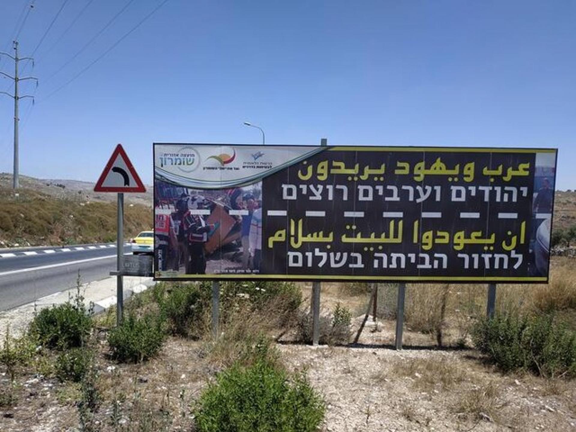 שלט בעברית ובערבית: לחזור הביתה בשלום