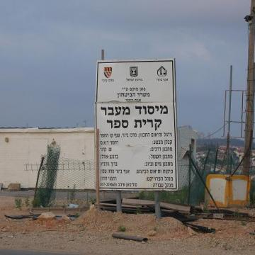 Ni'lin/Kiryat Sefer crossing 02.08.11