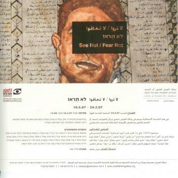 Umm el-Fahem Art Gallery, Israel 24.02.07
