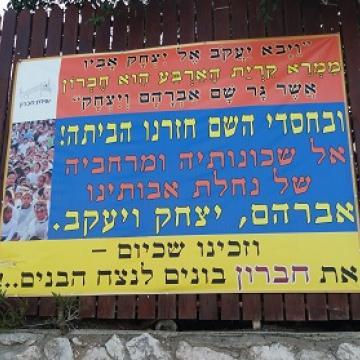 The advertisement in Hebron and Kiryat Arba