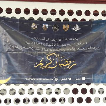 שלט ברכה לרמדאן בכניסה לסלאלום במעבר החדש