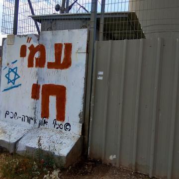 שלט גדול מקשט את המגדל  במחסום בית פוריכ