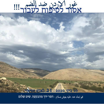 The story of the Jordan Valley: 21 days to the annexation threat
