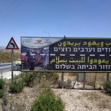 """בצומת שילוט""""  יהודים וערבים רוצים לחזור הביתה בשלום"""""""