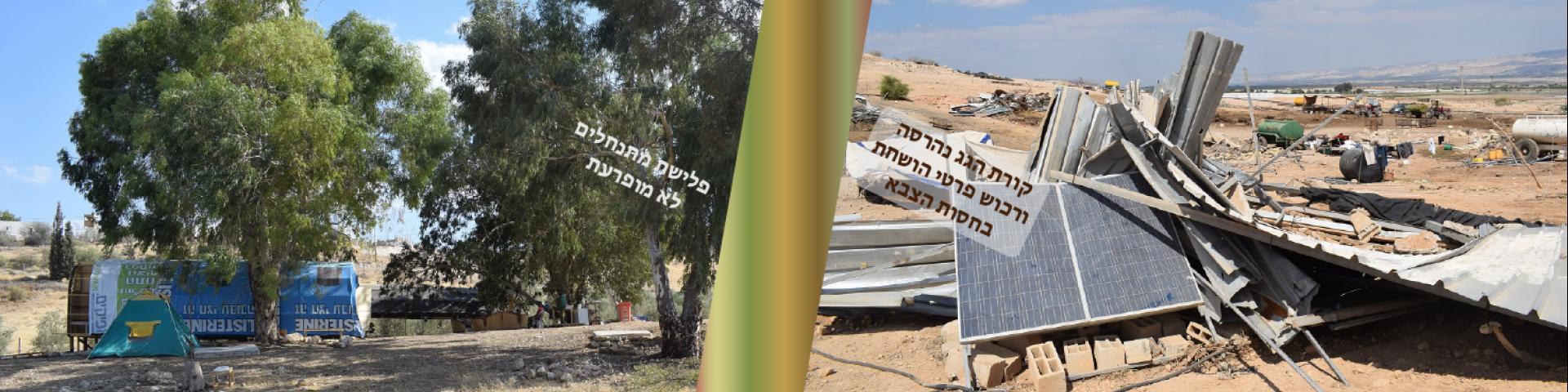 האחזות לא חוקית של מתנחלים והריסות שלפלסטינים